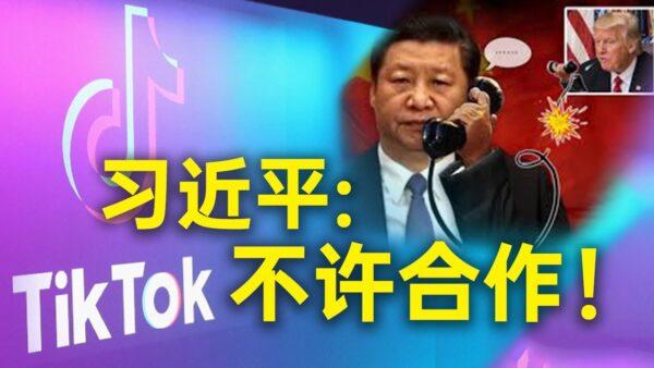 【秦鵬快評】大變臉 習近平一票否決 川普說TikTok交易仍可能取消