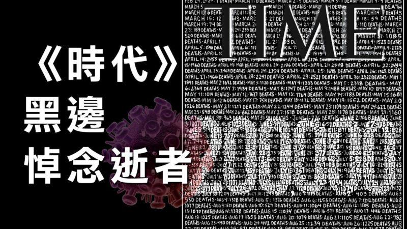 《时代》杂志二度使用黑边封面悼念20万染疫亡者
