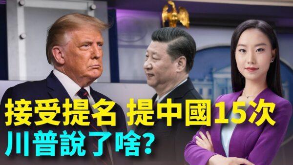 【大選觀察】15次講中國 川普提名演講解讀
