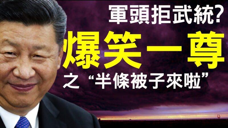 【老北京茶館】軍頭放棄武統台灣?習近平靠內循環對付最可怕敵人