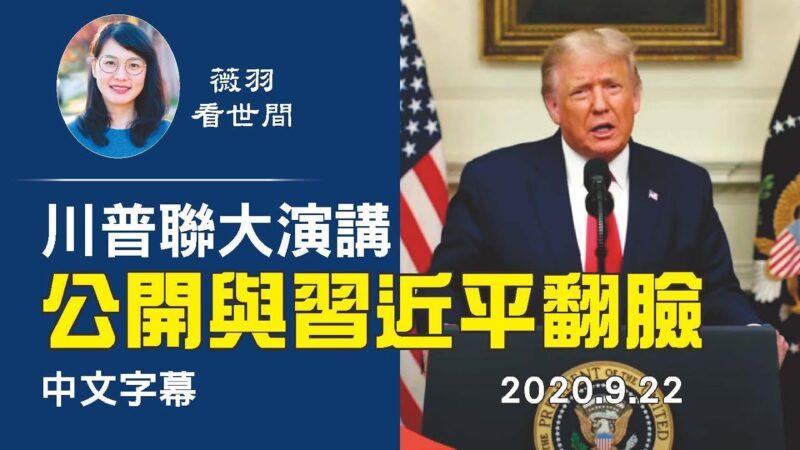 【薇羽看世间】川普联大演讲 公开与中共翻脸!(中文字幕)