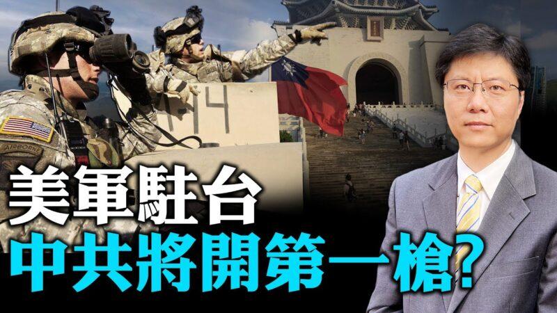 【Jason快評】美軍入駐台灣,中共將開第一槍?