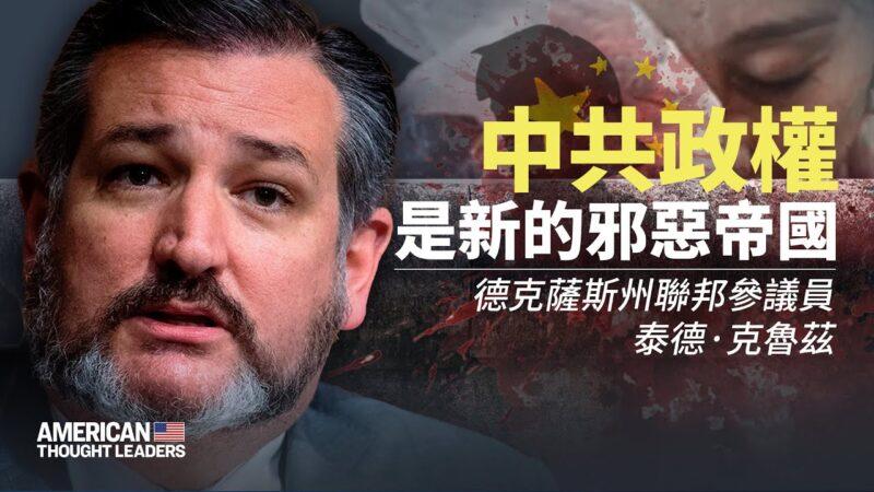 【思想领袖】参议员克鲁兹:推翻中共的战略
