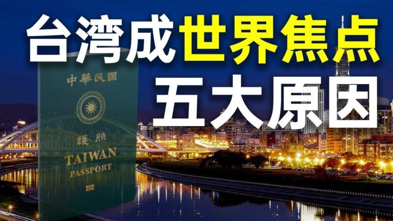 【秦鵬觀察】台灣成為全球焦點的五大原因 第四個決定中國未來!