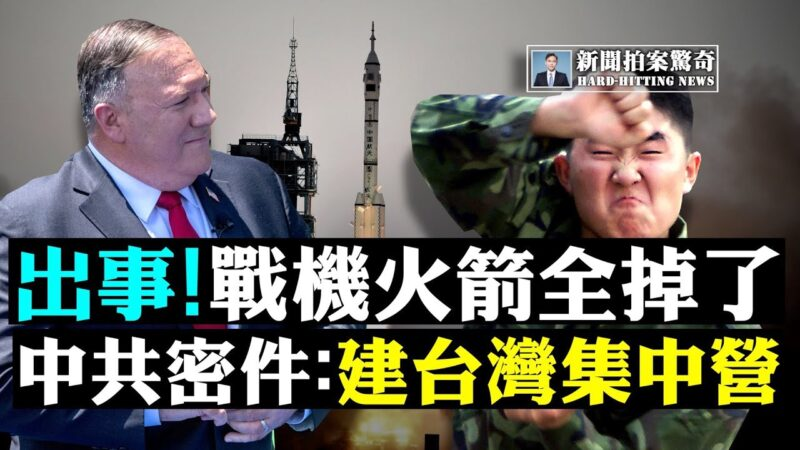 """【拍案惊奇】武统还是""""舞""""统台湾?中共密件泄占台邪恶打算"""