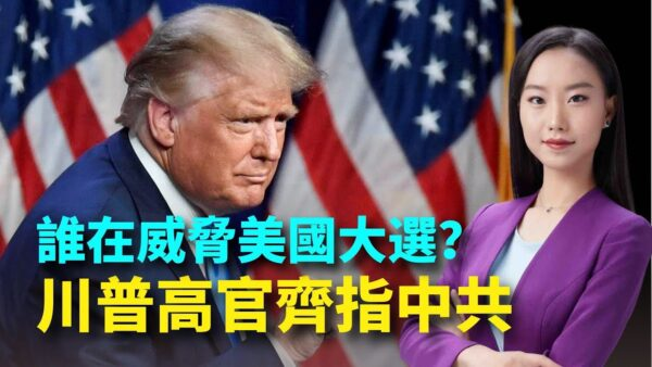 【大選觀察】誰想干預美國大選?川普高官齊指中共
