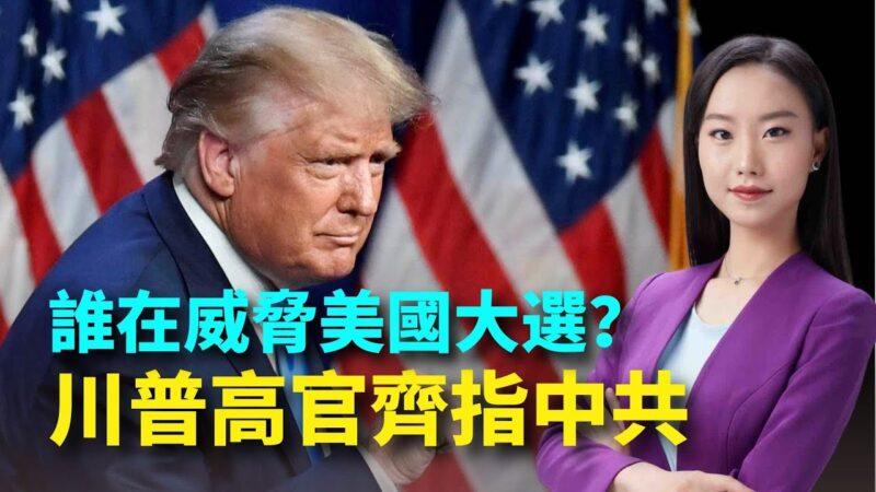【大选观察】谁想干预美国大选?川普高官齐指中共