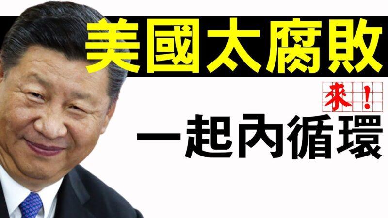 【老北京茶馆】今日头条评论翻车:美国太腐败!上任47天落马!