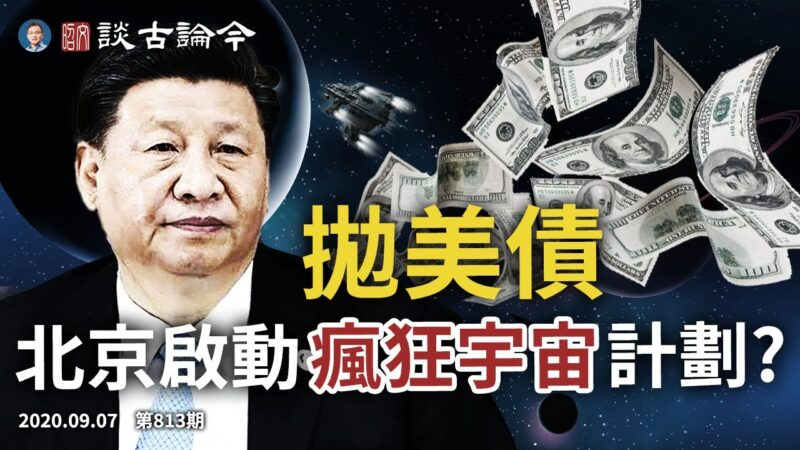 """文昭:中共启用金融核弹兑现""""五个不答应""""? 中芯步华为后尘被绞杀"""