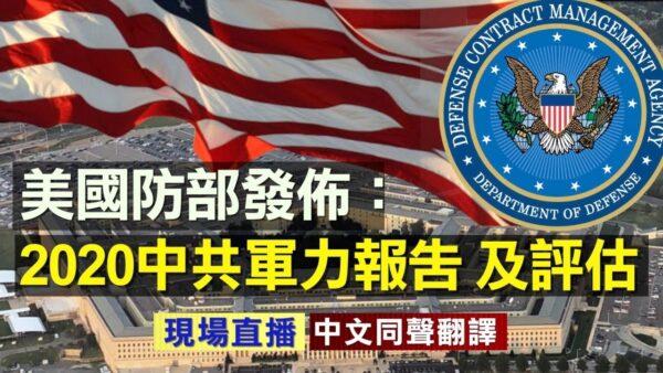 【重播】美國防部發佈2020中共軍力報告及評估