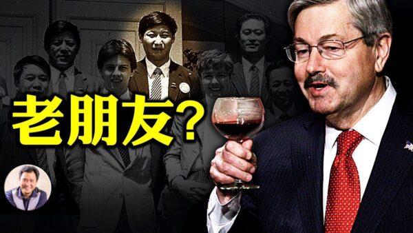 【江峰時刻】美駐華大使突離職 不是為了川普競選 真實原因解析