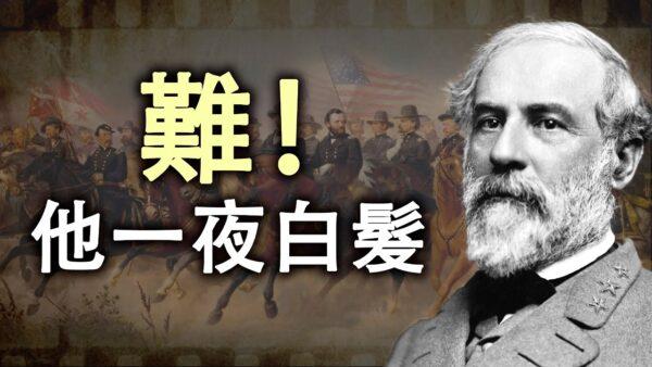 【江峰劇場】南北戰爭第十九回