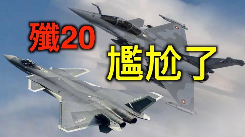兩岸開戰結果如何?「共軍致命弱點」曝光!印度高調炫耀飆風戰機,殲20尷尬了……