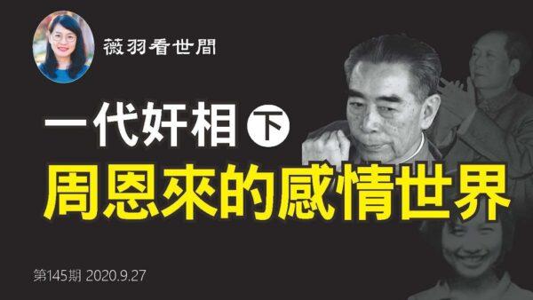 【薇羽看世間】周恩來與毛澤東的微妙關係 以及周恩來的感情世界