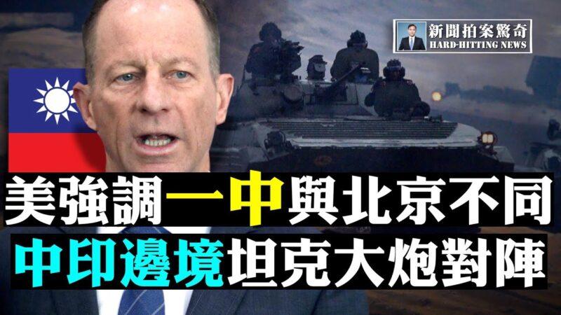 【拍案惊奇】中印坦克大炮对阵 北京惹毛蒙古国