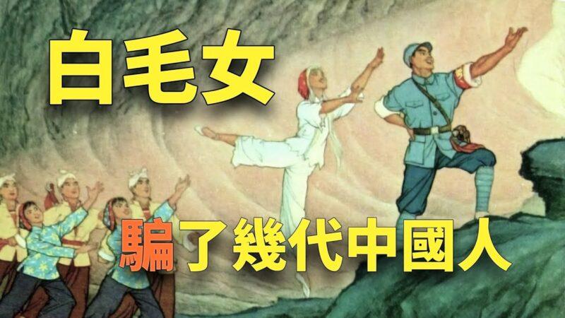 【欺世大觀】白毛女 騙了幾代中國人