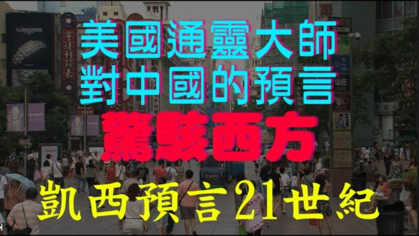【腦洞VS黑洞】美國通靈大師對中國的預言驚駭西方