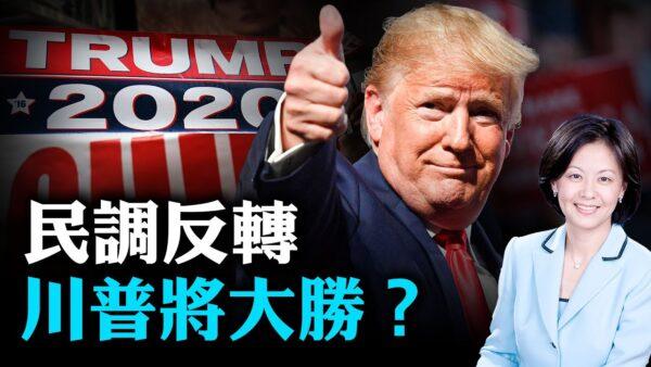 【熱點互動】民調反轉 川普將大勝?