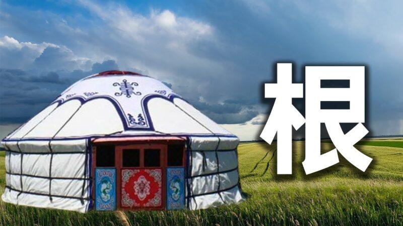 【睿眼看世界】北京走入自毀模式,敢得罪蒙古人,這次麻煩大了