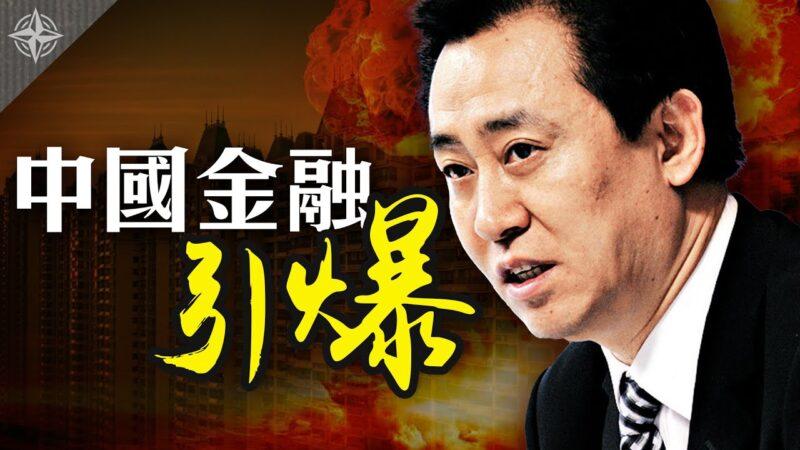 【十字路口】恆大債務捆綁中共,金融風暴快引爆?