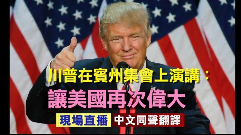 """【重播】川普宾州""""让美国再次伟大""""集会演讲"""