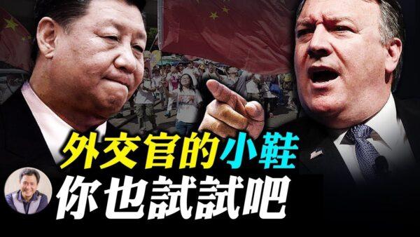 【江峰時刻】中美外交戰再次升級 王毅稱「新冷戰」的真實用意