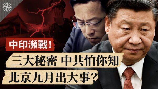 【世界的十字路口】中印濒战 危机四伏 北京九月出大事?