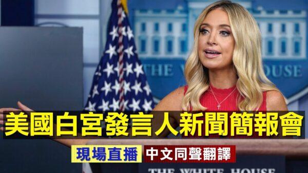 【重播】9.16白宫发言人新闻简报会(同声翻译)