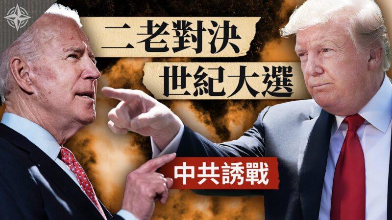 【十字路口】诱逼台湾攻击 中共藏什么战略?