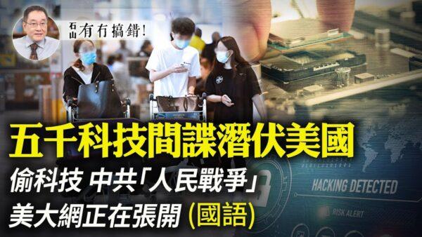 【有冇搞錯】中共「人民戰爭」偷美科技情報