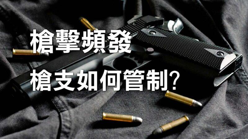 加拿大枪击案件频发 枪支管制有漏?