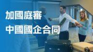 加国政府与中国国企合同被起诉 将庭审