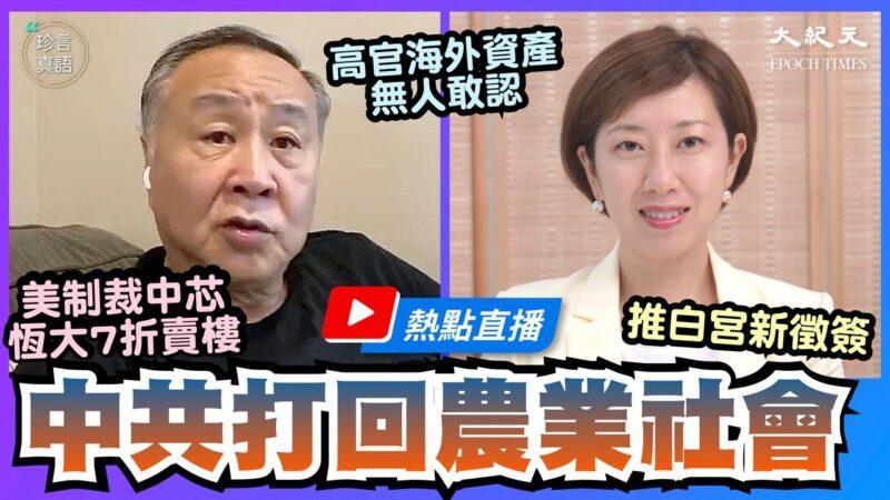 袁弓夷:中共高官海外資產不敢認領