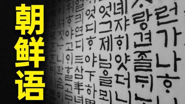 【睿眼看世界】蒙古族之後,中共又對朝鮮族下手