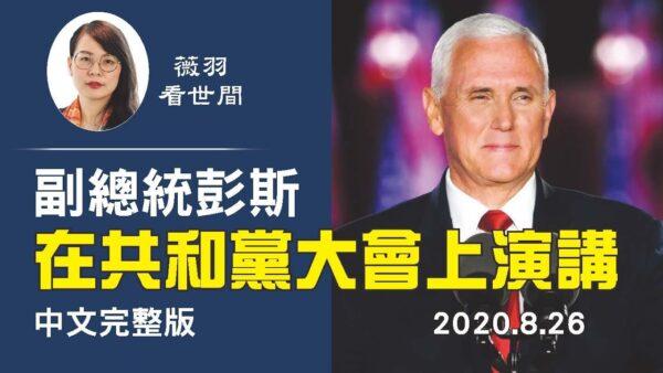 【薇羽看世間】副總統彭斯在共和黨大會上演講(中文完整版)