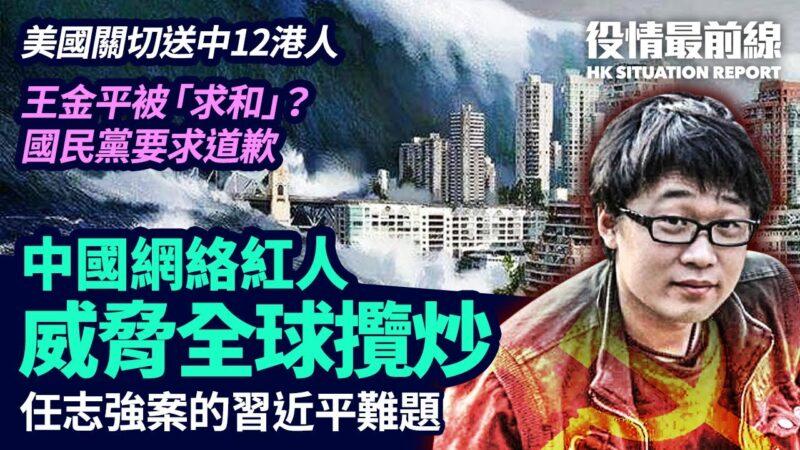【役情最前线】中国大V威胁全球揽炒