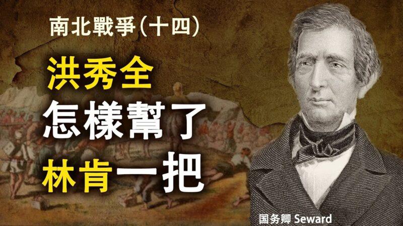【江峰劇場】南北戰爭第十四集