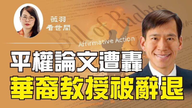 【薇羽看世間】平權論文遭轟 華裔教授被辭退