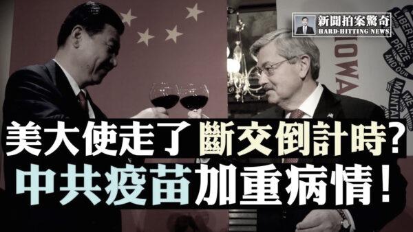 【拍案驚奇】美駐華大使突然撤走 江派有人懸?