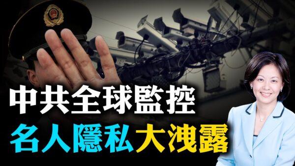 【熱點互動】全球媒體頭條!深圳公司數百萬人隱私數據庫外洩/美大使離職受關注