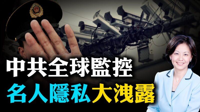 深圳公司數百萬人隱私數據庫外洩/美大使離職受關注