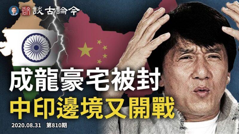 文昭:中印邊境再度緊張 習為何四處樹敵不後退 成龍北京豪宅被封水很深