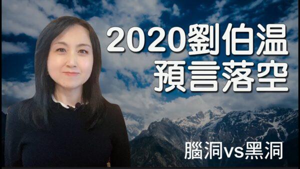 【腦洞vs黑洞】2020劉伯溫預言落空!背後原因是什麼?