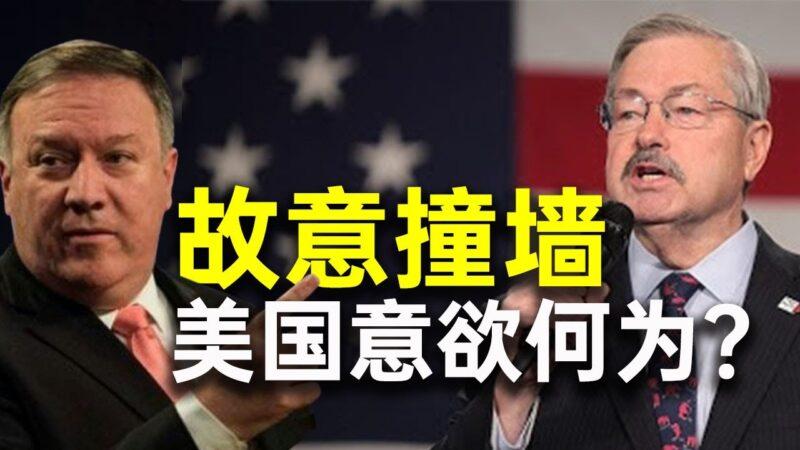 秦鵬快評:美國故意撞牆 用意何在?習近平入套?