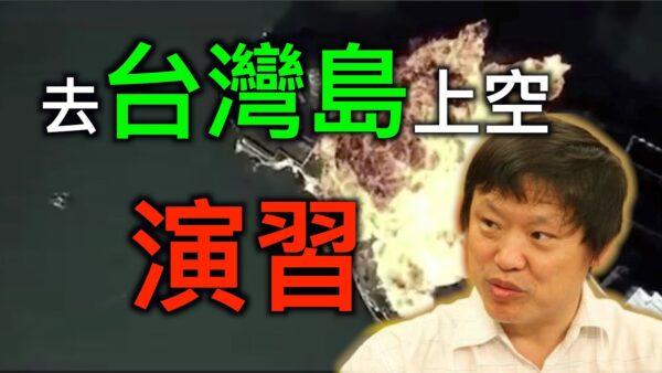 【德傳媒】胡錫進助攻總加速師,中共去台灣島上空演習?