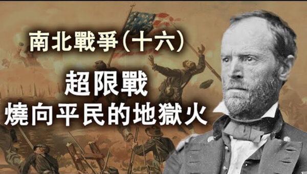 【江峰剧场】战神?恶魔?超限战鼻祖谢尔曼将军 南北战争第十六回