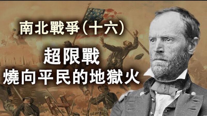 【江峰劇場】戰神?惡魔?超限戰鼻祖謝爾曼將軍 南北戰爭第十六回