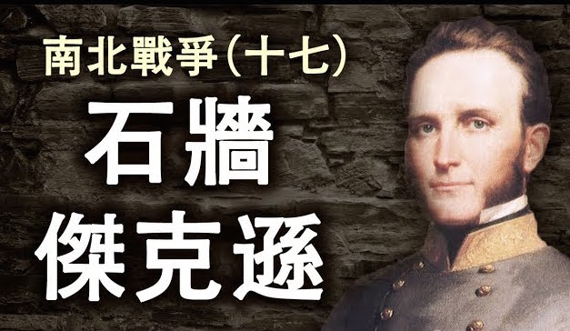 【江峰剧场】悲剧英雄的信仰与宿命:为南方而战!