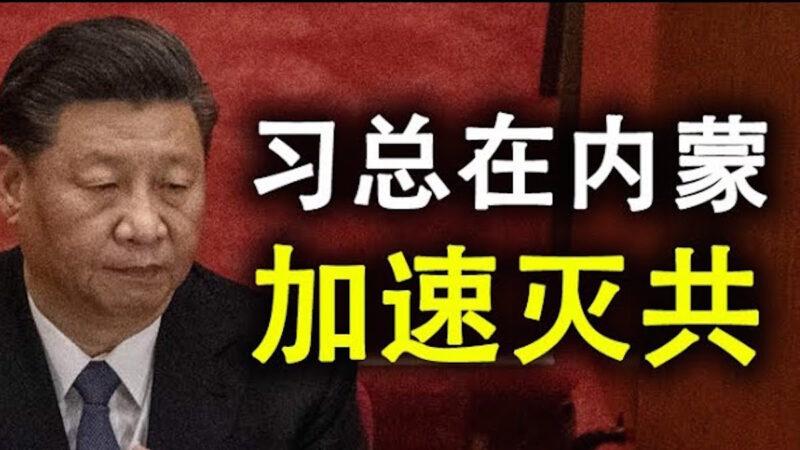 【天亮時分】繼新疆和香港之後 習近平又在內蒙西藏加速