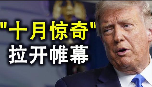 """【天亮时分】""""十月惊奇""""拉开帷幕 揭开仇恨川普的真正原因"""